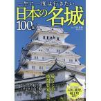 一生に一度は行きたい日本の名城100選 / 千田嘉博