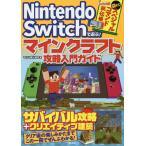 Nintendo Switchで遊ぶ  マインクラフト攻略入門ガイド