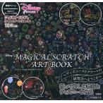 Disney MAGICAL SCRATCH ART BOOK  バラエティ