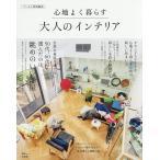 Yahoo!bookfanプレミアム心地よく暮らす大人のインテリア