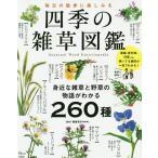 〔予約〕四季の雑草図鑑