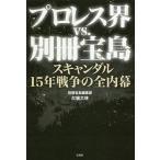プロレス界vs.別冊宝島 スキャンダル15年戦争の全内幕 / 欠端大林