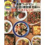 沸騰ワード10 伝説の家政婦 志麻さん ベストレシピ  TJMOOK