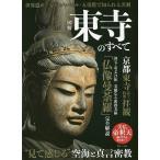 図解東寺のすべて 美麗なる密教美術「仏像曼荼羅」完全解説 / 旅行
