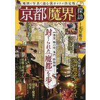 京都 魔界 探訪  TJMOOK