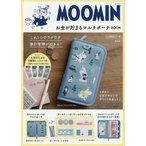 MOOMINお金が貯まるマルチポーチBOOK    宝島社