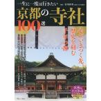 一生に一度は行きたい京都の寺社100選 / 谷川彰英 / 旅行