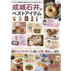 成城石井のベストアイテム 最新売り上げランキングから通のリピ買い商品をたっぷり紹介 / 旅行