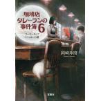 珈琲店タレーランの事件簿6 コーヒーカップいっぱいの愛