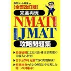 完全再現NMAT・JMAT攻略問題集/SPIノートの会