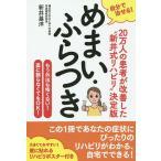 Yahoo!BOOKFANプレミアム自分で治せる!めまい・ふらつき/新井基洋