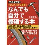 Yahoo!BOOKFANプレミアムなんでも自分で修理する本 イラストだから簡単!/片桐雅量