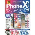 Yahoo!bookfanプレミアムiPhone 10/8/8 Plusがぜんぶわかる本 新機能から快適設定&お得で便利な活用法まで徹底解説!/石川温/・監修石野純也/・監修ゴーズ