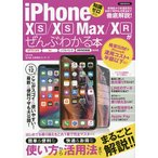Yahoo!bookfanプレミアムiPhone 10S/10S Max/10Rがぜんぶわかる本 新機能から快適設定&お得で便利な活用法まで徹底解説! / 石川温 / ・執筆石野純也
