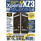 Yahoo!bookfanプレミアムXperia XZ3がぜんぶわかる本 新機能から快適設定&お得で便利な活用法まで徹底解説! 知識ゼロから