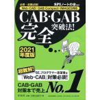 必勝 就職試験   Web-CAB GAB Compact IMAGES対応 CAB GAB完全突破法   2021年度版