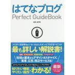 はてなブログPerfect GuideBook / JOEAOTO