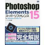 Photoshop Elements 15スーパーリファレンス for Windows & Mac OS/ソーテック社