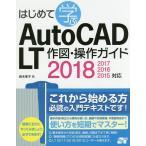 はじめて学ぶAutoCAD LT作図・操作ガイド/鈴木孝子