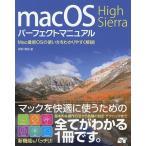 macOS High Sierraパーフェクトマニュアル/井村克也