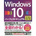 Windows10パーフェクトマニュアル 全部わかる!全操作・全機能/タトラエディット