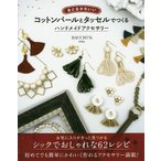 Yahoo!BOOKFANプレミアムおとなかわいいコットンパールとタッセルでつくるハンドメイドアクセサリー/Aika