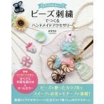 Yahoo!bookfanプレミアムカラフルかわいいビーズ刺繍でつくるハンドメイドアクセサリー / anne
