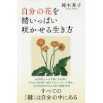 Yahoo!BOOKFANプレミアム自分の花を精いっぱい咲かせる生き方/鈴木秀子