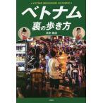 Yahoo!bookfanプレミアムベトナム裏の歩き方/高田胤臣/旅行