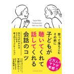 子どもが聴いてくれて話してくれる会話のコツ/天野ひかり/汐見稔幸