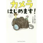 カメラはじめます!/こいしゆうか/鈴木知子