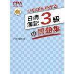 いちばんわかる日商簿記3級の問題集 / CPA会計学院