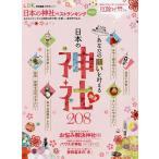 日本の神社ベストランキングmini あなたの願いを叶える日本の神社/旅行