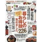 MONOQLOお得技ベストセレクション 〔2017〕