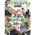 デジタルカメラお得技ベストセレクション 永久保存版