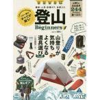 ショッピング登山 登山for Beginners プロが選んだ山登りが気持ちよくなる道具選び大全集