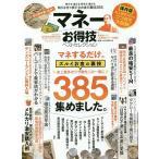 Yahoo!BOOKFANプレミアム〔予約〕お得技シリーズ088 マネーお得技ベストセレクション