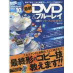 最終DVD&ブルーレイコピーパーフェクトガイド 最終形のコピー技教えます!!