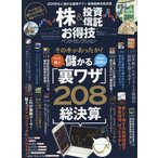 Yahoo!bookfanプレミアム株&投資信託お得技ベストセレクション