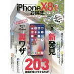 Yahoo!bookfanプレミアムiPhone 10&8&8Plusお得技ベストセレクション