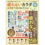 Yahoo!BOOKFANプレミアム〔予約〕疲れないカラダお得技ベストセレクション