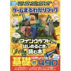 ゲームまるわかりブック Vol.2/ゲーム