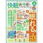 Yahoo!bookfanプレミアム快眠お得技ベストセレクション