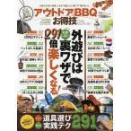 Yahoo!bookfanプレミアムアウトドア&BBQお得技ベストセレクション