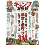 Yahoo!bookfanプレミアムキャンプお得技ベストセレクション