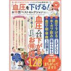Yahoo!bookfanプレミアム「血圧を下げる!」お得技ベストセレクション
