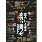 Yahoo!bookfanプレミアム裏モノお得技ベストセレクション 2018−2019