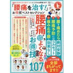 Yahoo!bookfanプレミアム「腰痛を治す!」お得技ベストセレクション