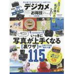 Yahoo!bookfanプレミアムデジカメお得技ベストセレクション