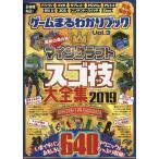 ゲームまるわかりブック  Vol.3  晋遊舎